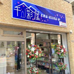 【開店】千彩屋、東日暮里尾竹橋通り沿いにオープン
