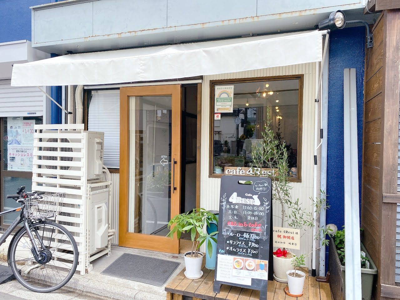 cafe4rest
