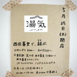 【開店】ごはんや湯気が5/25に西日暮里スクランブル内に移転オープン!