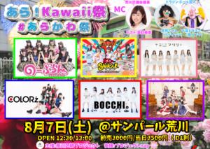 【中止】あら!kawaii祭(#あらかわ祭) @ サンパール荒川 小ホール | 荒川区 | 東京都 | 日本