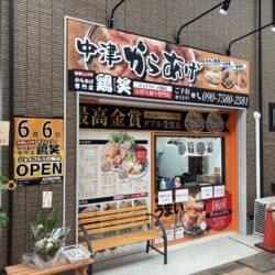 【開店】中津からあげ鶏笑ジョイフル三ノ輪店が6/6オープン