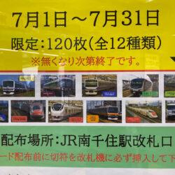 今年もやります、南千住駅限定電車カード。スカ色E231系ゲットしたい!