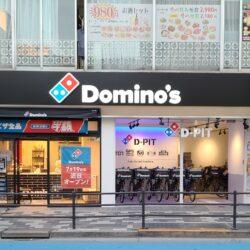 ドミノ・ピザ町屋店、2021年7月19日(月)、尾竹橋通りにオープン!