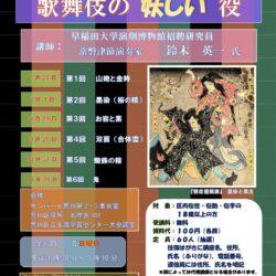区民カレッジ「歌舞伎鑑賞入門」歌舞伎の妖しい役