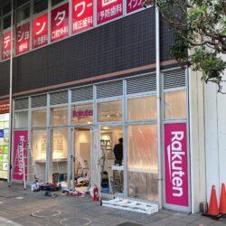【開店】日暮里駅前に楽天モバイルショップが8月1日オープン
