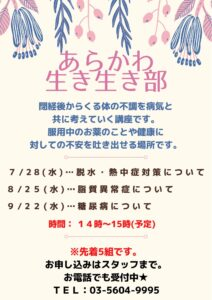 あらかわ生き生き部 @ OGP薬局荒川店 | 荒川区 | 東京都 | 日本