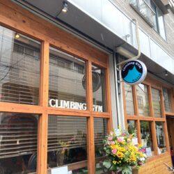 【開店】東日暮里にClimbing GYM Hüttëが7/4オープン