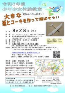 大きな紙ヒコーキを作って飛ばそう! @ 都立産業技術高等専門学校荒川キャンパス | 荒川区 | 東京都 | 日本