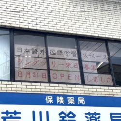 【開店】言語の学習スペース「ラングツリー東日暮里」がオープン(8/21)