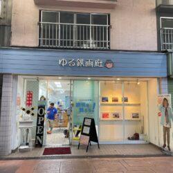 【閉店】ジョイフル三ノ輪のゆる鉄画廊が閉店しました。