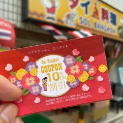Sol Bangkokが開店1周年!10%割引チケットをもらってきた(8/31まで)