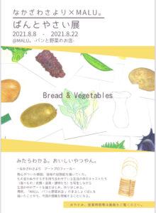 なかざわさより×MALU。ぱんとやさい展 @ MALU。-パンと野菜のお店- | 荒川区 | 東京都 | 日本