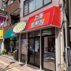 【開店】小籠包や中国料理のお店上海生煎包が東日暮里に8/5オープン