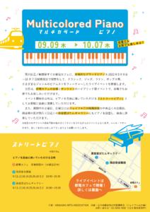 Multicolored Piano(マルチカラードピアノ) @ ジョイフル三ノ輪商店街 | 荒川区 | 東京都 | 日本