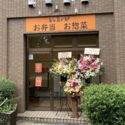 【開店】お弁当の「どか食い部」荒川区役所向かいにオープン!(読者情報)