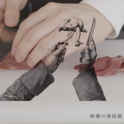 元映画館にて映像の美術館#02『永田康祐「Eating Body」』を開催