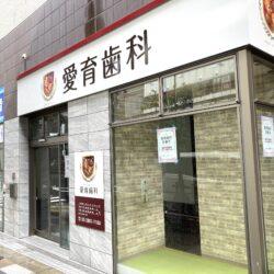 【開店】小児歯科の愛育歯科が日暮里駅前に10/2オープン予定