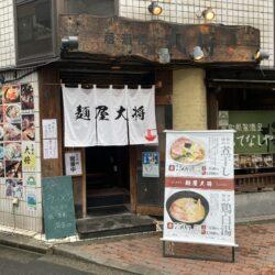 【開店】居酒屋がラーメンに挑戦!西日暮里に麺屋大将オープン(8/31)