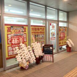 【開店】おたからや日暮里駅前ステーションタワー店が8/27にオープン