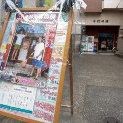 銭湯で写真展?あらかわご近所銭湯写真展、尾久千代の湯で開催中!