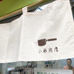 【開店】自家焙煎ほうじ茶専門の小林商店がジョイフル三ノ輪にオープン