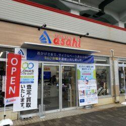 【開店】9/9サイクルベースあさひ南千住店。キャンペーンで自転車がお得に