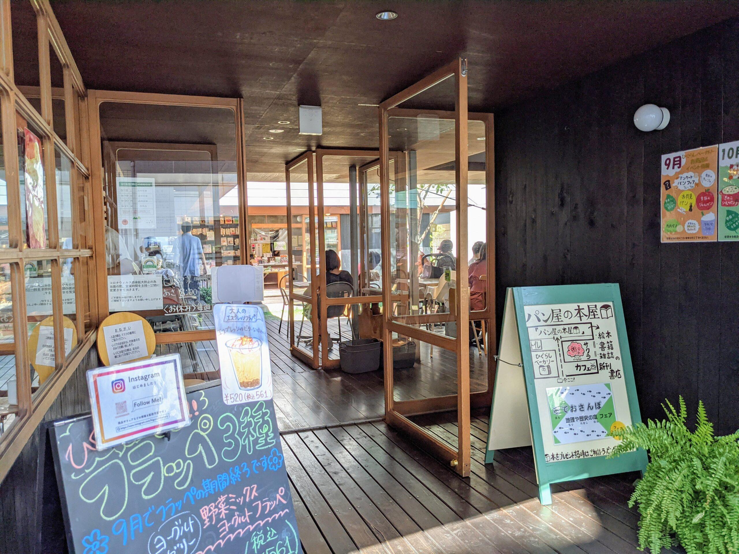 パン屋の本屋 ひぐらしベーカリー側の入口