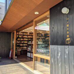 サブカル・絵本など、選者のセンスが光る商品ラインナップ「パン屋の本屋」