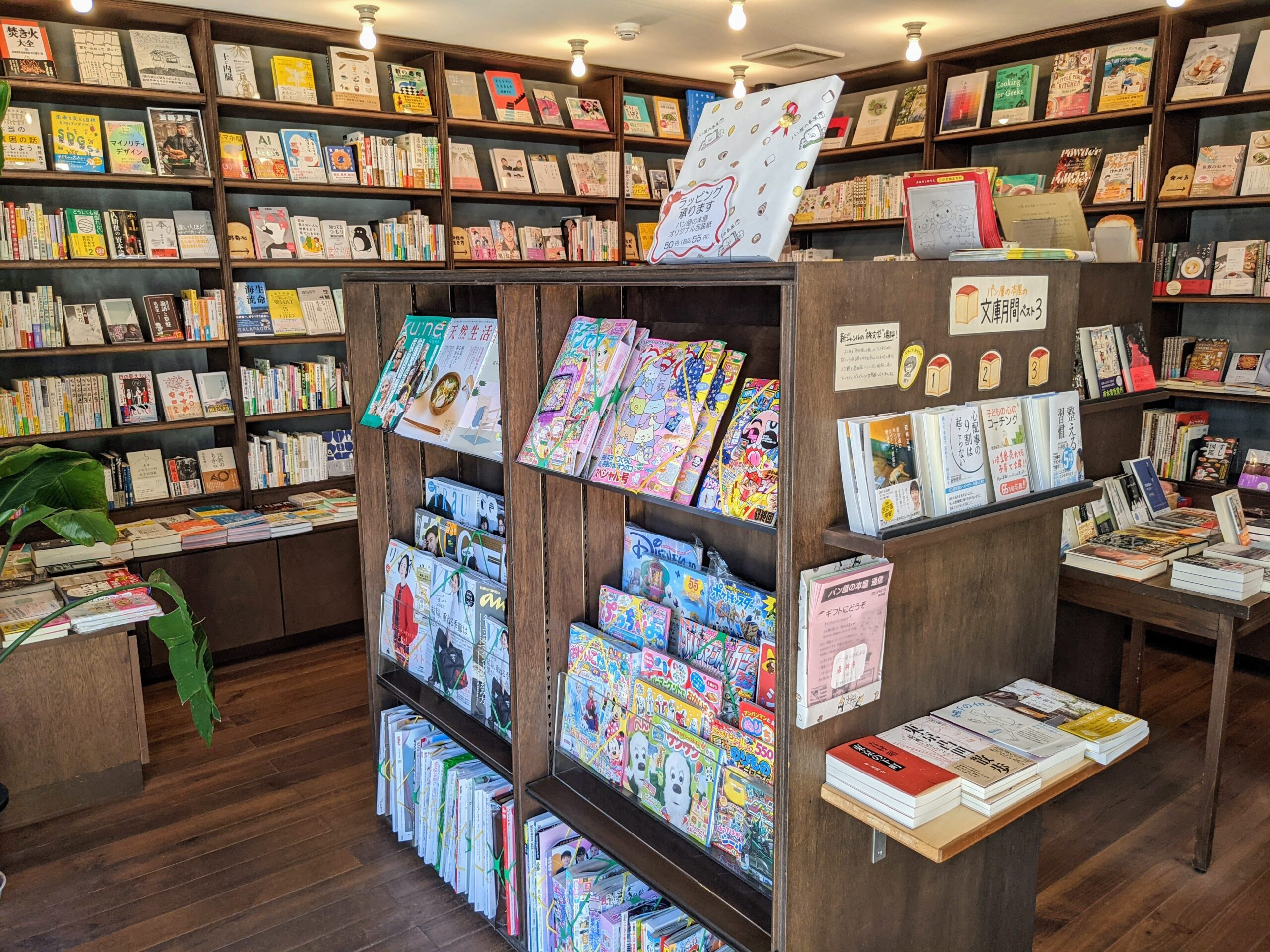 パン屋の本屋 おすすめ&雑誌