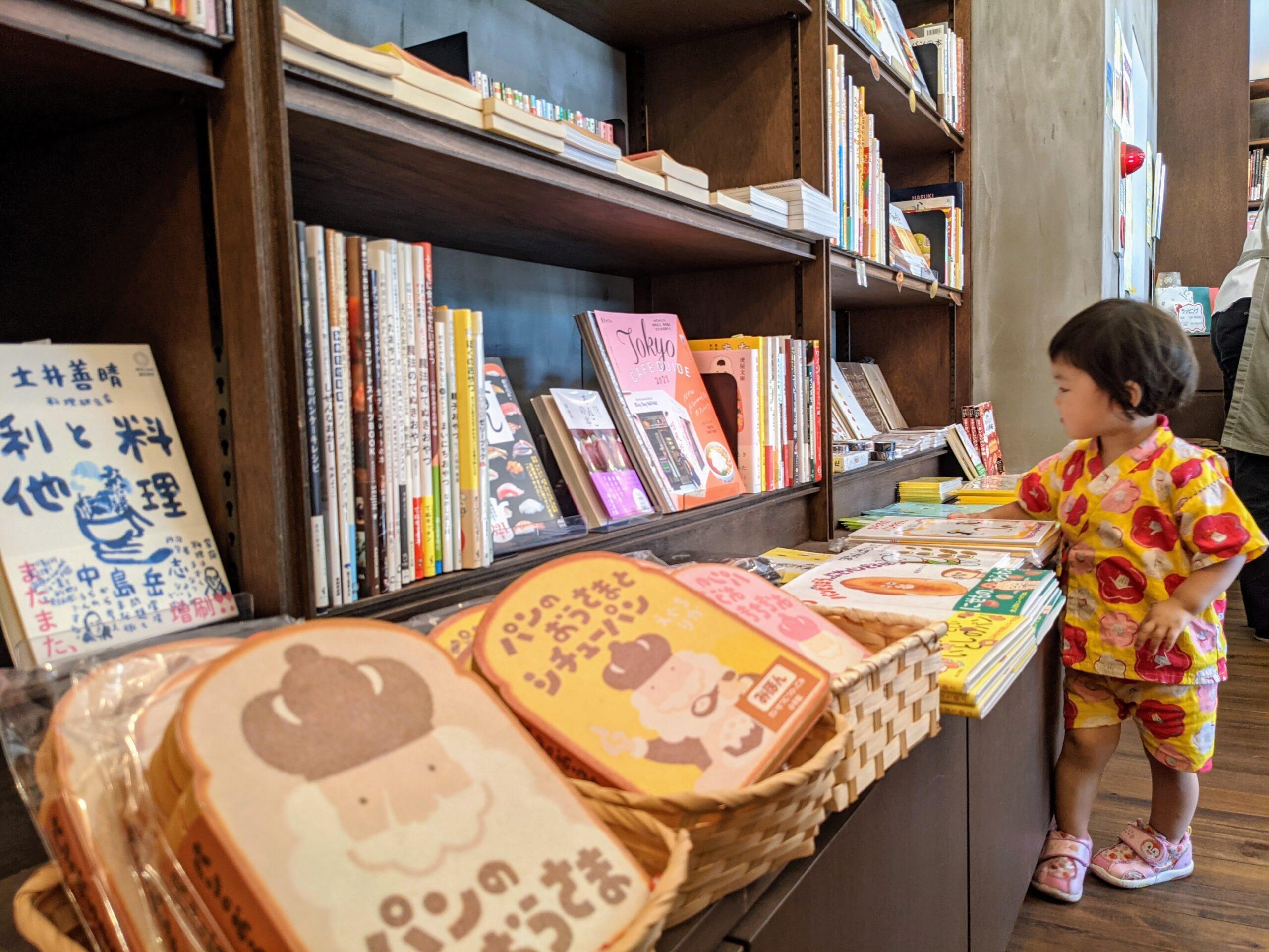 パン屋の本屋 パングッズ