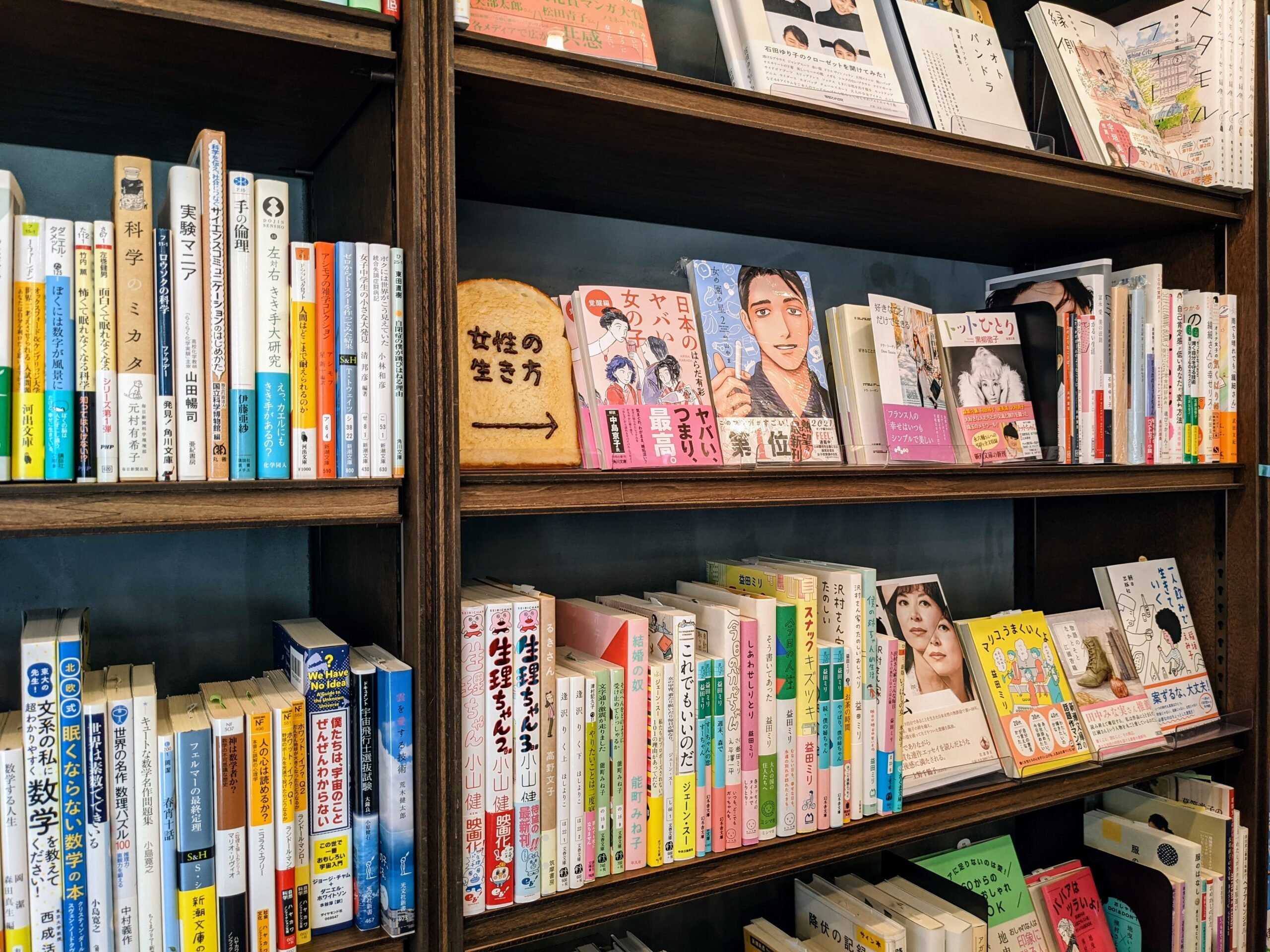 パン屋の本屋 「女性の生き方」コーナー