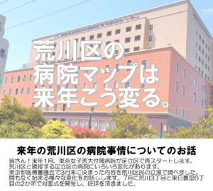 荒川区の病院マップは来年こう変わる(オンライン講演会) @ オンライン開催