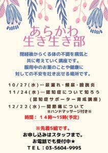 あらかわ生き生き部 2021年10月〜12月 @ OGP薬局荒川店 | 荒川区 | 東京都 | 日本