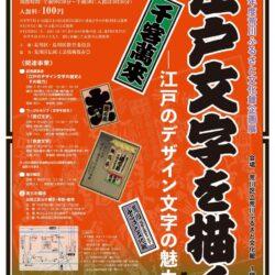 荒川ふるさと文化館企画展「江戸文字を描く 江戸のデザイン文字の魅力」
